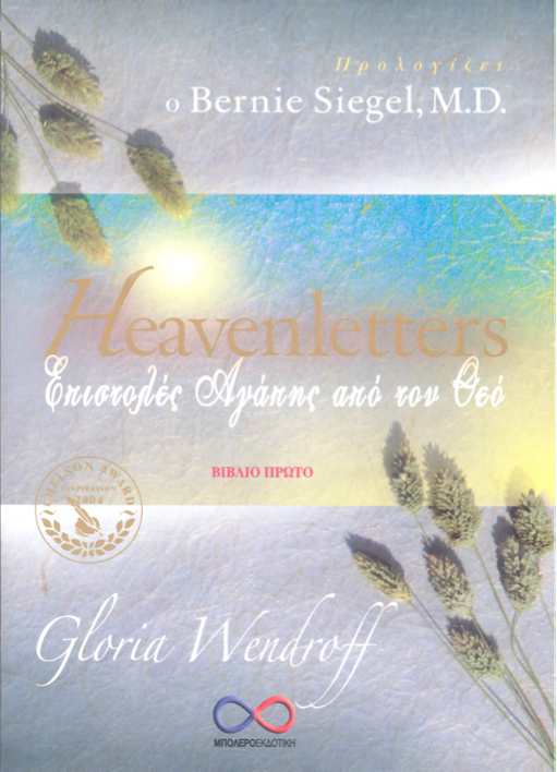 HeavenLettersPNG